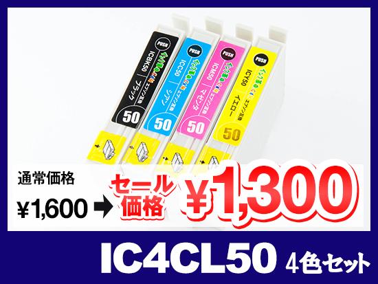 IC4CL50(4色セット) エプソン[EPSON]互換インクカートリッジ
