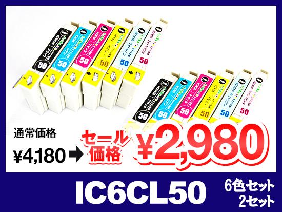 IC6CL50(6色セット×2) エプソン[EPSON]互換インクカートリッジ