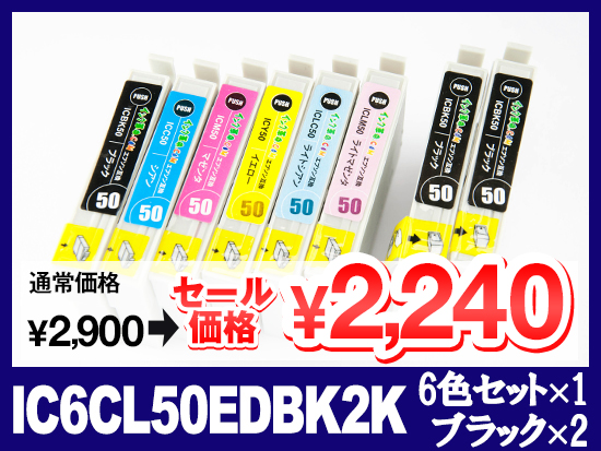 IC6CL50EDBK2K(6色セット+ブラック2個) エプソン[EPSON]互換インクカートリッジ