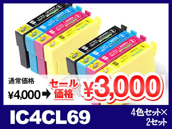 IC4CL69(4色セット×2) エプソン[EPSON]用互換インクカートリッジ