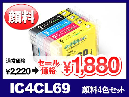 IC4CL69(顔料4色セット) エプソン[EPSON]用互換インクカートリッジ