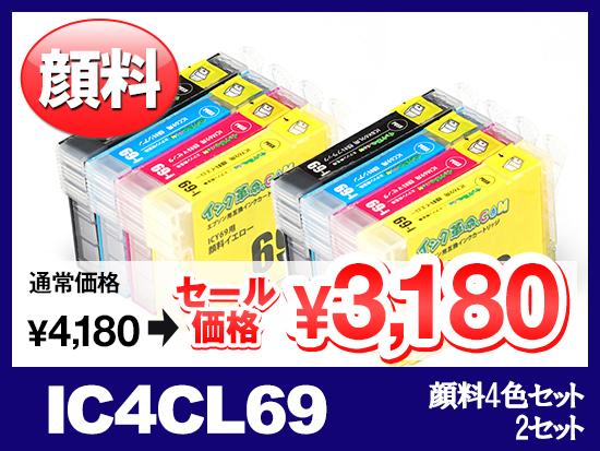 IC4CL69L(顔料4色セット×2) エプソン[EPSON]用互換インクカートリッジ