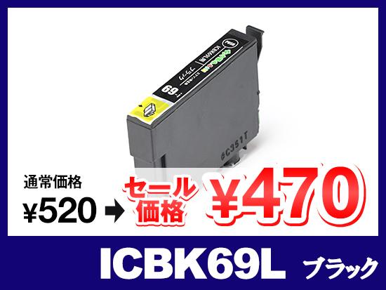 ICBK69L(ブラック) エプソン[EPSON]用互換インクカートリッジ