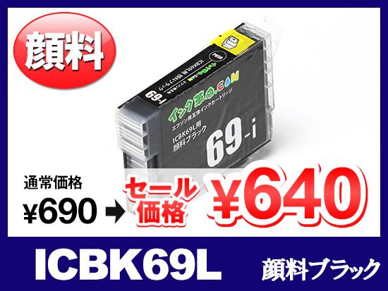 ICBK69L(顔料ブラック) エプソン[EPSON]用互換インクカートリッジ