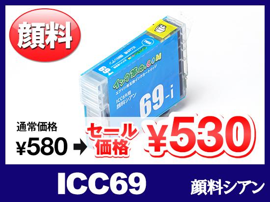 ICC69(顔料シアン)エプソン[EPSON]用互換インクカートリッジ