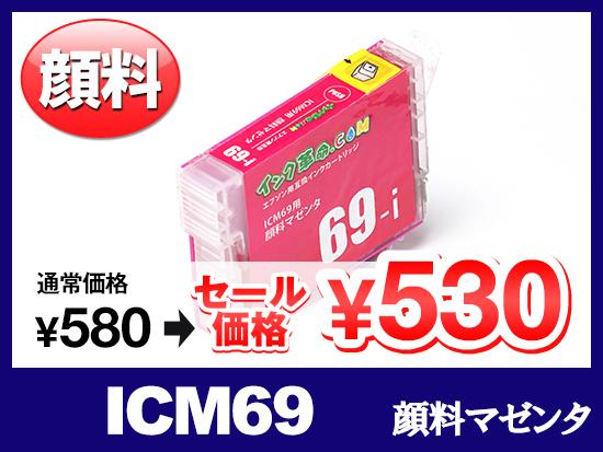 ICM69(顔料マゼンタ)エプソン[EPSON]用互換インクカートリッジ
