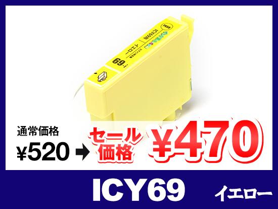 ICY69(イエロー)エプソン[EPSON]用互換インクカートリッジ