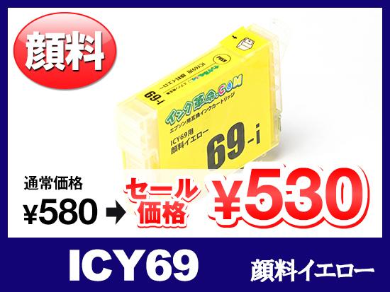 ICY69(顔料イエロー)エプソン[EPSON]用互換インクカートリッジ