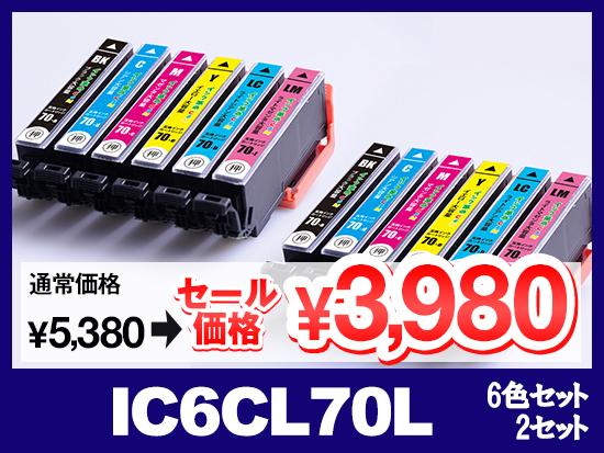 IC6CL70L(6色セット×2) エプソン[EPSON]用互換インクカートリッジ