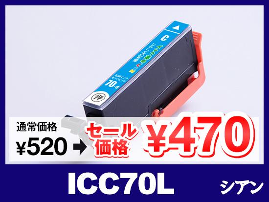 ICC70L(シアン) エプソン[EPSON]用互換インクカートリッジ