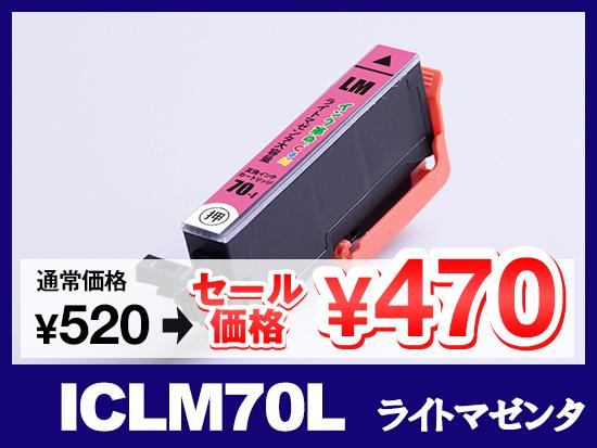 ICLM70L(ライトマゼンタ) エプソン[EPSON]用互換インクカートリッジ