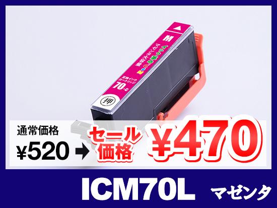 ICM70L(マゼンタ) エプソン[EPSON]用互換インクカートリッジ