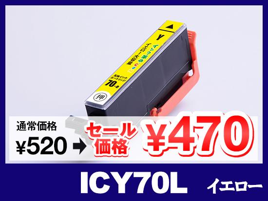 ICY70L(イエロー) エプソン[EPSON]用互換インクカートリッジ