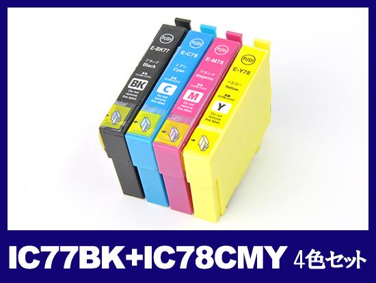 IC77BK+IC78CMY(4色セット) エプソン[EPSON]互換インクカートリッジ
