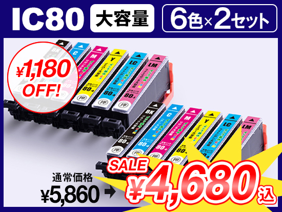 IC6CL80LED2K(6色大容量セット2個) エプソン[EPSON]用互換インクカートリッジ