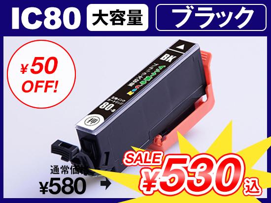 ICBK80L(大容量ブラック) エプソン[EPSON]用互換インクカートリッジ