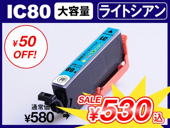 ICLC80L(大容量ライトシアン) エプソン[EPSON]用互換インクカートリッジ