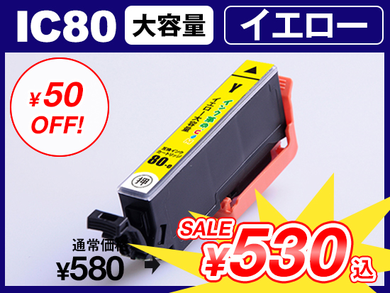 ICY80L(大容量イエロー) エプソン[EPSON]用互換インクカートリッジ