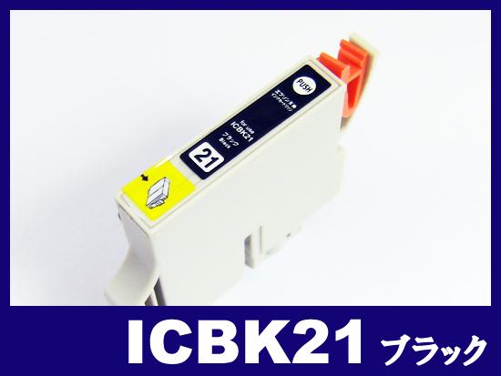 ICBK21(ブラック) エプソン[EPSON]互換インクカートリッジ
