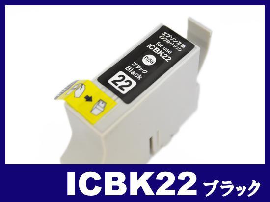 ICBK22(ブラック) エプソン[EPSON]互換インクカートリッジ