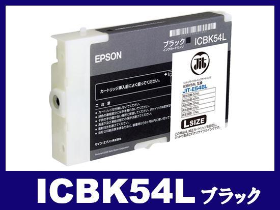 ICBK54L ブラック(Lサイズ)エプソン[EPSON]リサイクルインクカートリッジ