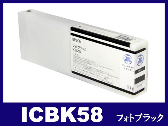 ICBK58(顔料フォトブラック) エプソン[EPSON]大判リサイクルインクカートリッジ