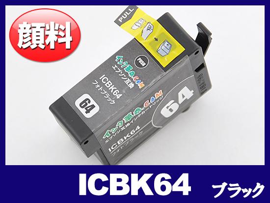 ICBK64(顔料フォトブラック) エプソン[EPSON]互換インクカートリッジ