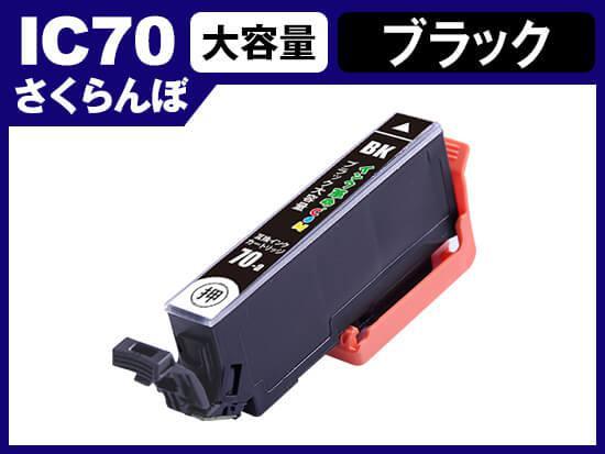 ICBK70L(ブラック) エプソン[EPSON]用互換インクカートリッジ