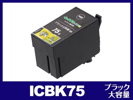 ICBK75(ブラック大容量) エプソン[EPSON]互換インクカートリッジ