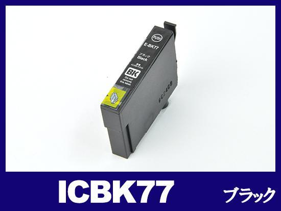 ICBK77(ブラック) エプソン[EPSON]互換インクカートリッジ