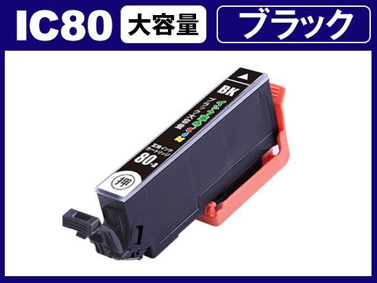 ICBK80L(ブラック) エプソン[EPSON]用互換インクカートリッジ