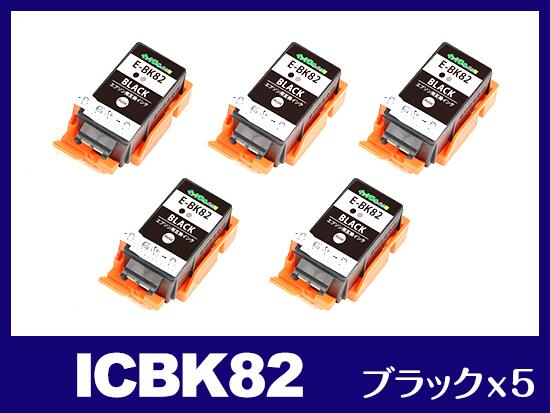 ICBK82(ブラック×5) エプソン[EPSON]互換インクカートリッジ