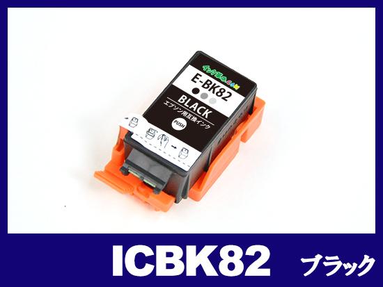 ICBK82(ブラック) エプソン[EPSON]互換インクカートリッジ