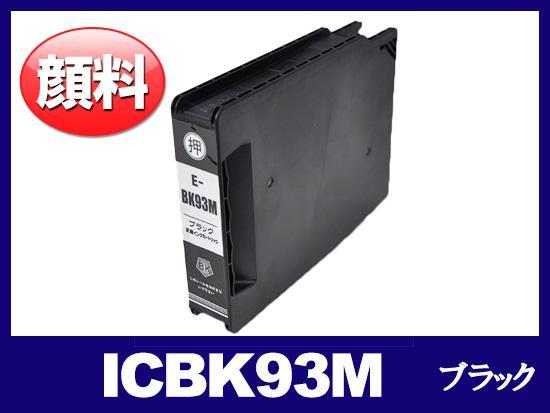 ICBK93M(ブラック) エプソン[Epson]互換インクカートリッジ