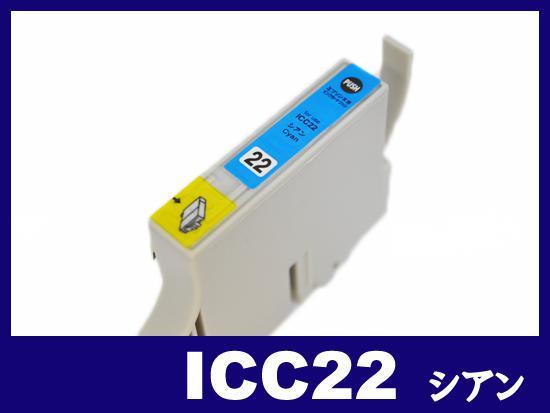ICC22(シアン) エプソン[EPSON]互換インクカートリッジ