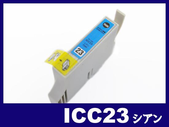 ICC23(シアン) エプソン[EPSON]互換インクカートリッジ