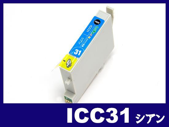 ICC31(シアン) エプソン[EPSON]互換インクカートリッジ