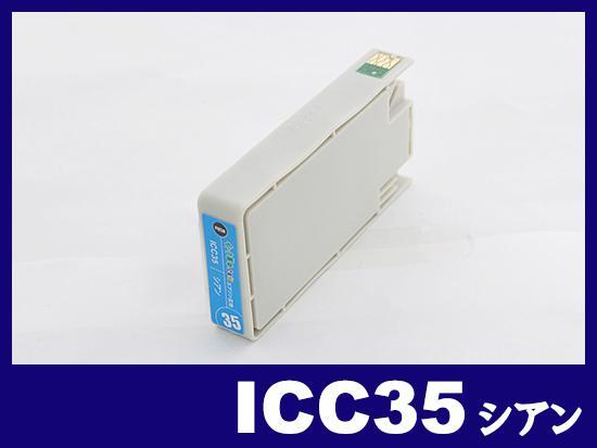 ICC35(シアン) エプソン[EPSON]互換インクカートリッジ