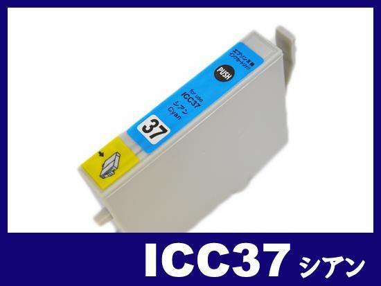 ICC37(シアン) エプソン[EPSON]互換インクカートリッジ