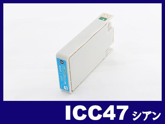 ICC47(シアン) エプソン[EPSON]互換インクカートリッジ