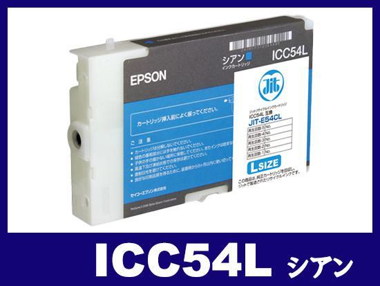 ICC54L シアン(Lサイズ)エプソン[EPSON]リサイクルインクカートリッジ