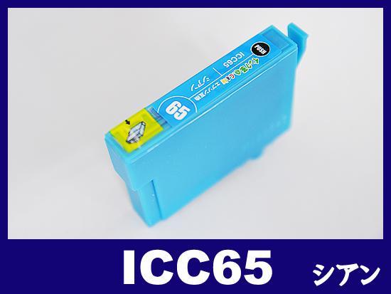 ICC65(シアン) エプソン[EPSON]互換インクカートリッジ