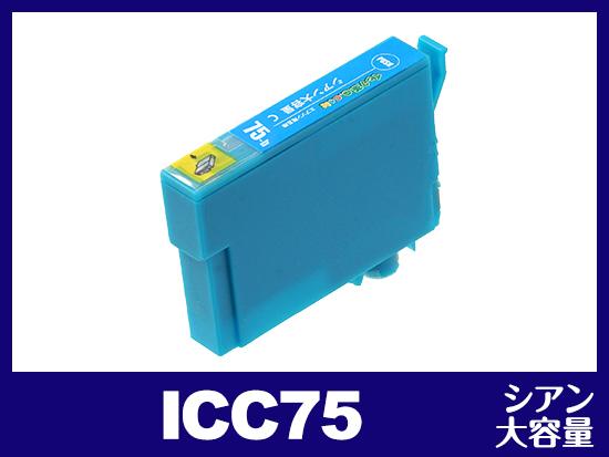 ICC75(シアン大容量)エプソン[EPSON]互換インクカートリッジ