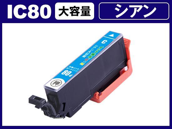 ICC80L(大容量シアン) エプソン[EPSON]用互換インクカートリッジ