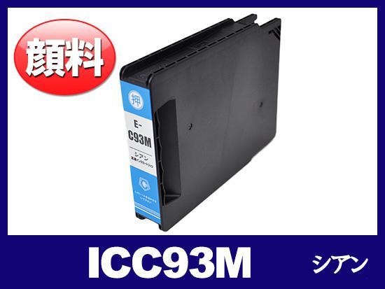 ICC93M(シアン) エプソン[Epson]互換インクカートリッジ