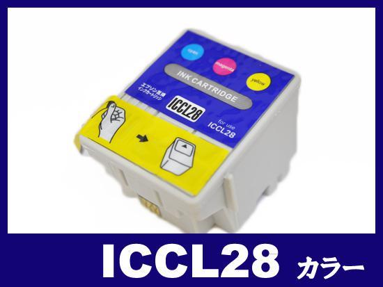 ICCL28(カラー) エプソン[EPSON]互換インクカートリッジ
