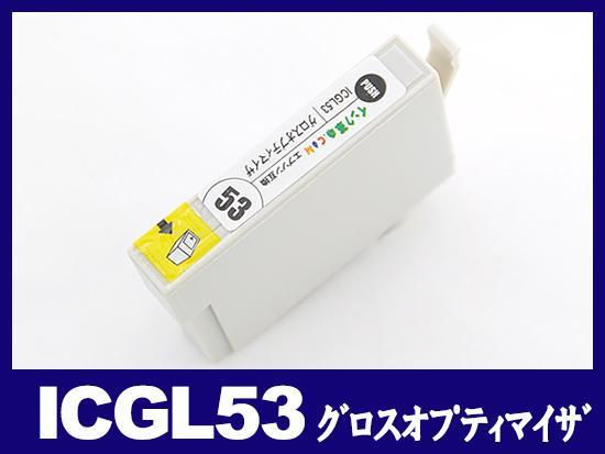 ICGL53(グロスオプティマイザ) エプソン[EPSON]互換インクカートリッジ