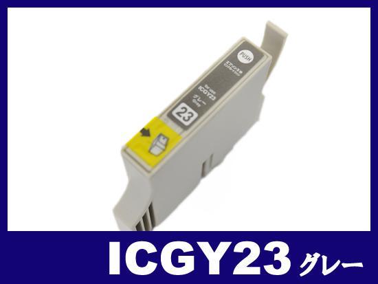 ICGY23(グレー) エプソン[EPSON]互換インクカートリッジ