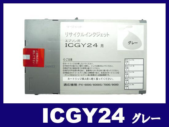 ICGY24 (グレー) エプソン[EPSON]大判リサイクルインクカートリッジ