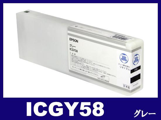 ICGY58(顔料グレー) エプソン[EPSON]大判リサイクルインクカートリッジ